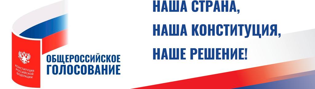 Comunucat de presă: Votarea privind aprobarea amendamentelor la Constituția Federației Ruse